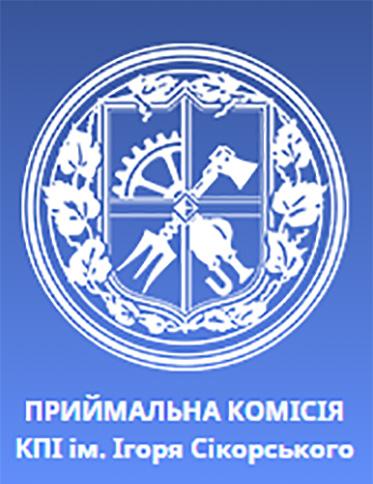 Логотип приймальної комісії КПІ