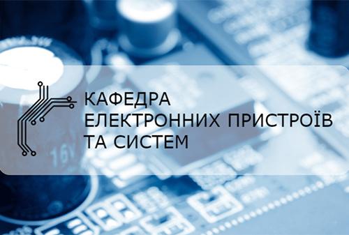 Кафедра електронних пристроїв та систем